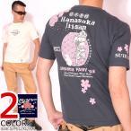 粋狂 花咲か爺さん 和柄 半袖 Tシャツ SYT-171 すいきょう 父の日 プレゼント