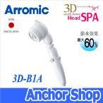 【送料無料】 Arromic(アラミック) 【3D-B1A】 3Dアースシャワー・ヘッドスパ/節水シャワーヘッド(手元スイッチ・水量調整可・水流切替付・ヘッド部可動)