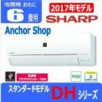 在庫あり【送料無料】2017年製 シャープ SHARP プラズマクラスター エアコン 【 AY-G22DH-W 】 主に6畳用 ※AY-F22DH後継機種
