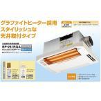 【送料無料】高須産業 浴室換気乾燥暖房機 (換気扇内蔵タイプ) 天井取付|BF-261RGA
