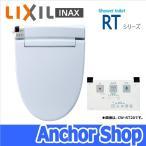 【送料無料】INAX(イナックス) イナックス シャワートイレ CW-RT10 BB7 ブルーグレー 温水洗浄便座 ウォシュレット