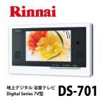 リンナイ7V型地上デジタル浴室テレビ 【DS-701】