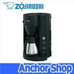 【送料無料】 象印(ZOJIRUSHI)【EC-RT40-BA】 コーヒーメーカー(珈琲通) 全自動・ステンレスサーバータイプ 容量540mL ブラック