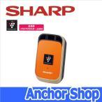 【送料無料】 SHARP(シャープ)【IG-JC1-D】 プラズマクラスターイオン発生機 車載用・カーエアコン取付タイプ マーマレードオレンジ(オレンジ系)