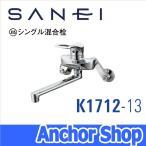 【送料無料】SANEI 水栓 【K1712-13】 壁付シングルレバー混合栓 キッチン用 節水型水栓(節水キャップ付属)