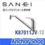 【送料無料】SANEI 水栓 【K87011JV-13】 キッチン用 ワンホールシングルレバー混合栓 節水型水栓