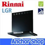 リンナイ レンジフードAirPRO【LGR-3R-AP601BK】 LGRシリーズ 幅60cm・ブラック