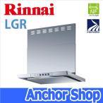 リンナイ レンジフードAirPRO【LGR-3R-AP751SV】 LGRシリーズ 幅75cm・シルバーメタリック