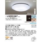 【送料無料】Panasonic(パナソニック)2016年NEW! LEDシーリングライト リモコン付 〜6畳 【 LSEB1067 】 調光・調色