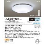【送料無料】Panasonic(パナソニック)2016年NEW! LEDシーリングライト リモコン付 〜6畳 【 LSEB1068 】調光 (昼白色)