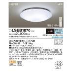 【送料無料】Panasonic(パナソニック)2016年NEW! LEDシーリングライト リモコン付 〜8畳 【 LSEB1070 】※LSEB1029Zの後継機種