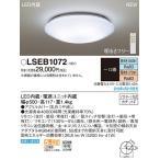 【送料無料】Panasonic(パナソニック)2016年NEW! LEDシーリングライト リモコン付 〜12畳 【 LSEB1072 】 調光・調色機能 ※LSEB1052の後継機種
