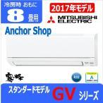 【送料無料】2017年三菱電機(MITSUBISHI) MSZ-GV2517-W (ピュアホワイト) 霧ヶ峰 GVシリーズ エアコン (主に8畳) 日本製 冷房・暖房・除湿