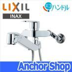 【送料無料】LIXIL(リクシル) 【RJF-865Y】 ハンドシャワー付浄水器内蔵シングルレバー混合水栓 エコハンドル・壁付・金属ハンドル