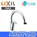 LIXILリクシル INAX キッチン用 ワンホールシングルレバー混合水栓 ハンドシャワー付 エコハンドル RSF-831Y