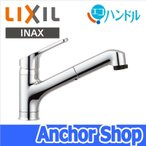 LIXILリクシル INAX キッチン用 ワンホールシングルレバー混合水栓 ハンドシャワー付 エコハンドル RSF-833Y