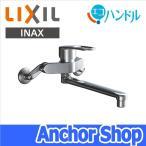LIXIL キッチン用シングルレバー混合水栓 角パイプ220mm