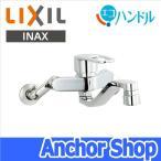 【送料無料】LIXIL(リクシル) 【RSF-863YB】 キッチンシャワー付シングルレバー混合水栓 エコハンドル・壁付・金属ハンドル