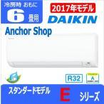 【送料無料】2017年度モデルDAIKIN(ダイキン)エアコン【Eシリーズ】 S22UTES-W ホワイト (主に6畳用)