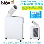 【送料無料】Suiden(スイデン)ポータブルスポットエアコン|SS-16MXW-1|白|タイマー付|満水ストップ機能