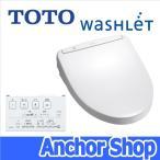 【送料無料】 TOTO【TCF8CF66#NW1】 ウォシュレット(温水洗浄便座) 瞬間式 KFシリーズ ホワイト