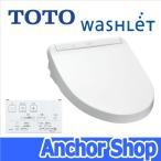 【送料無料】 TOTO【TCF8CM56#NW1】 ウォシュレット(温水洗浄便座) 瞬間式 KMシリーズ ホワイト