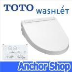 【送料無料】 TOTO【TCF8CM66#NW1】 ウォシュレット(温水洗浄便座) 瞬間式 KMシリーズ ホワイト