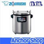 象印(ZOJIRUSHI)TH-CU080-XA 業務用マイコンスープジャー(8.0L) [ステンレス]