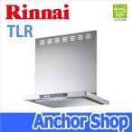 【送料無料・代引き不可】 Rinnai(リンナイ)【TLR-3S-AP751SV】 レンジフード ノンフィルタ・スリム型TLRシリーズ 幅75cm シルバーメタリック