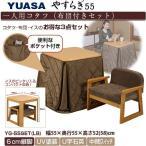 【送料無料】ユアサプライムス一人用こたつ やすらぎ55 YG-55DT(LB)ライトブラウン※テーブル55cm角 (継脚6cm付)・専用椅子・専用布団の3点セット