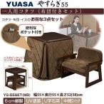 【送料無料】ユアサプライムス一人用こたつ やすらぎ55 YG-55DT(MB)ブラウン※テーブル55cm角 (継脚6cm付)・椅子・布団の3点セット(1梱包)