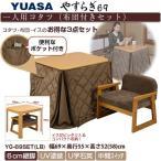 【送料無料】ユアサプライムス一人用こたつ やすらぎ69 YG-69SET(LB)ライトブラウン※ワイドテーブル・専用椅子・専用布団の3点セット