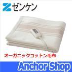 Yahoo!Anchor Shop【ポイント10倍】【送料無料】ゼンケン 電気掛敷両用 オーガニックコットン100%毛布 ZB-OC101SGT エコ暖房 電磁波99%カット 日本製 ※手洗い可
