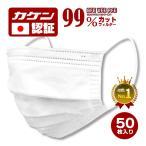 【日本カケンテストセンター認証】使い捨てマスク 日本製テスト機関認証品質 大きめ 不織布マスク 立体 50枚 個包装 防災グッズ 必要なもの