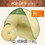 ポップアップテント テント おしゃれ かわいい ワンタッチ 小型 コンパクト 収納 軽量 レジャー キャンプ アウトドア ベランピング ビーチテント サンシェード