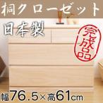 桐たんす 桐クロ-ゼット3段 チェスト/幅76cm(国産品 日本製) 和 和風
