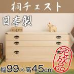 桐たんす 3段チェスト 高さ45cm 桐衣装ケース(国産品 日本製) 和 和風