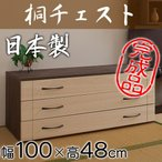 桐たんす / 桐チェスト 3段 高さ48cm (ツートンタイプ) 日本製 (国産・完成品) 和 和風