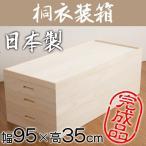 桐衣装箱/桐衣装ケース3段 高さ35cm