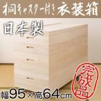 桐衣装箱/桐衣装ケース 桐衣装箱4段 キャスター付き 高さ64cm
