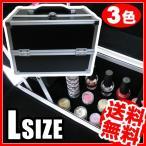 ショッピングメイクボックス メイクボックス メークボックス / コスメボックスL(鍵付き) 化粧箱 コスメケース 収納 セール
