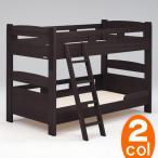 ロータイプ 木製二段ベッド 2段ベッド レギュラーサイズ (グランツ / フリート)