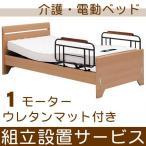 介護用ベッド 介護ベッド 電動ベッド シングル 1モーター ウレタンマットレス付き 「組み立て設置無料」