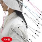 帽子クリップストラップ 日本製