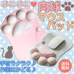 マウスパッド 猫 肉球 ねこ ネコ 雑貨 プレゼント かわいい パソコン用品 おしゃれ リストレスト ぷにぷに