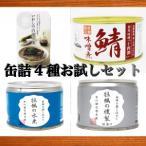 缶詰 4種 お試しセット いわしの白焼き風 鯖 味噌煮 十四割 牡蠣の燻製 牡蠣の水煮