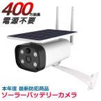 防犯カメラ ソーラー 屋外 ワイヤレス  200万画素 1080P  ネットワークカメラ 防水 暗視 夜間  av-ipcam-sl03 工事不要 家庭用