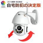 防犯カメラ SDカード録画  ワイヤレス 屋外 PTZ  WiFi 200万画素 1080P  av-ipcam08ptz