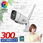 防犯カメラ ワイヤレス 屋外  監視カメラ Wi-Fi  ネットワークカメラ バレット  WiFi 300万画素  av-ipcam33ir mipc