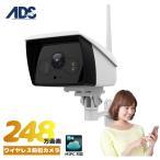 防犯カメラ ワイヤレス 屋外  監視カメラ 家庭用 Wi-Fi  ネットワークカメラ バレット  WiFi  av-ipcam836ir2m  mipc 248万画素